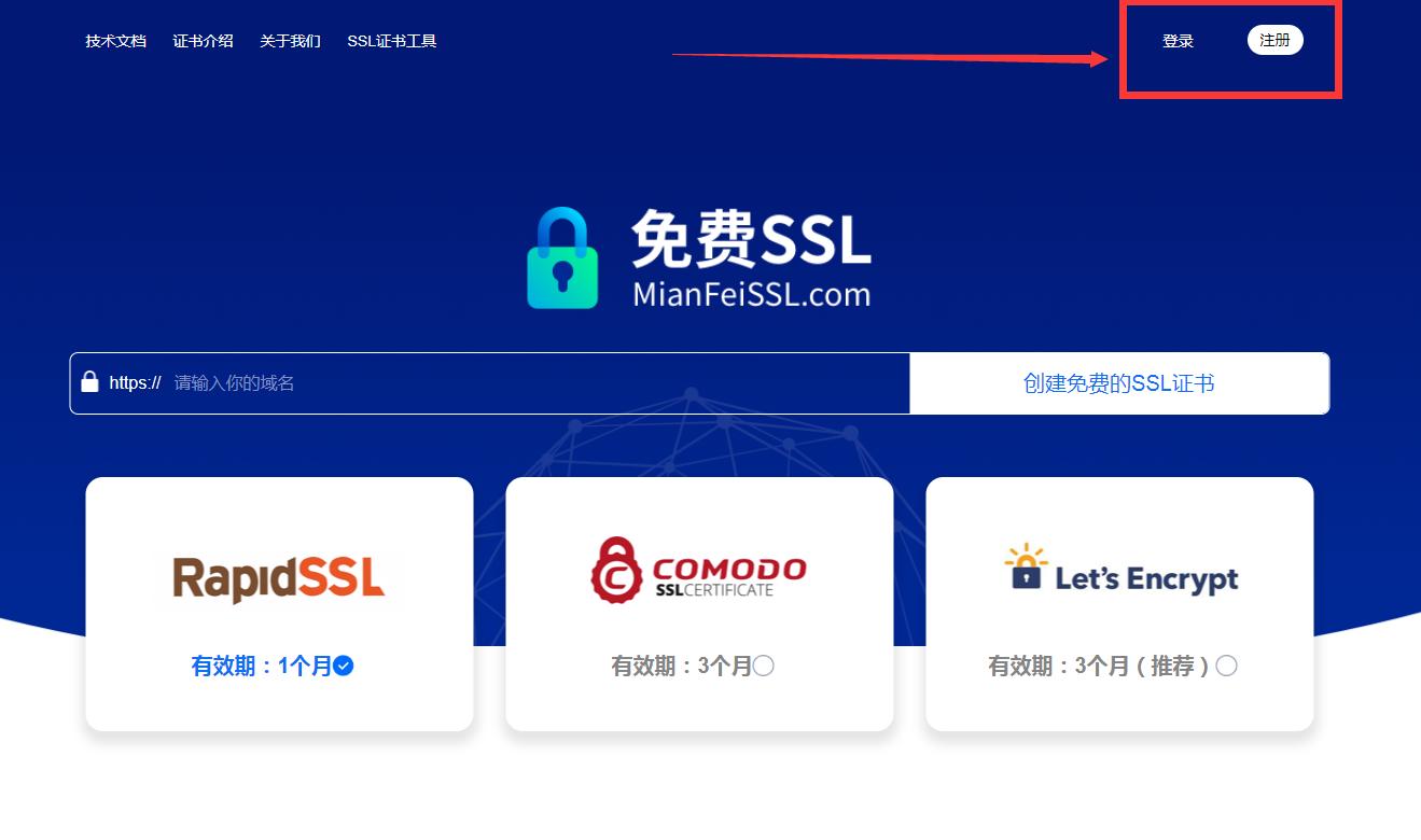 申请免费SSL证书